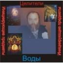Целители - инициирующий аудио CD