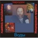 Чародеи - инициирующий аудио CD