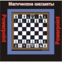 Магические Шахматы - компьютерный CD