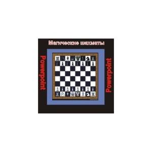 Магические Шахматы — презентация