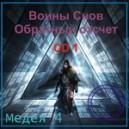 Воин Снов - Медея 4, Проект «Обратный отсчет» - видео CD