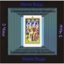 Тройка Чаш - аудио CD