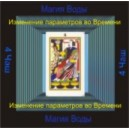 Четверка Чаш - аудио CD