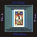 Девятка Чаш - аудио CD