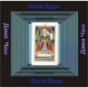 Дама Чаш - аудио CD