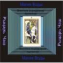 Рыцарь Чаш - аудио CD