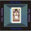 Король Чаш - аудио CD