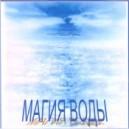 Магия Воды - аудио CD