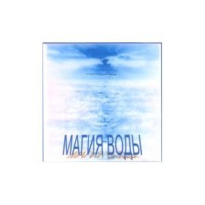 Магия Воды - видео CD
