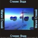 Стихия Вода - аудио CD