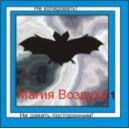 Магия Воздуха 1 - аудио CD
