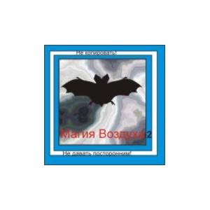 Магия Воздуха 2 - аудио CD