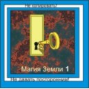 Магия Земли 1 - аудио CD