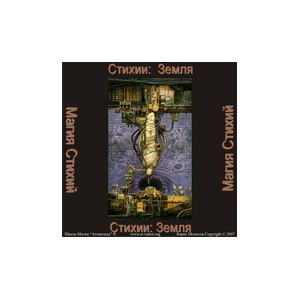 Стихия Земли - аудио CD