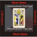 Тройка Динариев - аудио CD