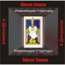 Четверка Динариев - аудио CD