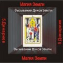 Пятерка Динариев - аудио CD