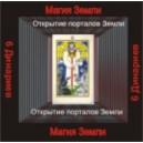 Шестерка Динариев - аудио CD