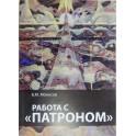 Работа с патроном (Б.М. Моносов)
