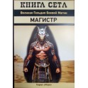 Книга Сета
