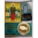 Монета Ксения Петербургская