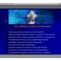 Видеолекции Психологические аспекты Магии. Проблемы и ошибки на пути развития — Рубедо