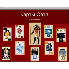Видеолекции Работа с картами Сета. Магия Стихий — Рубедо