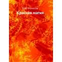 Красная магия — книга