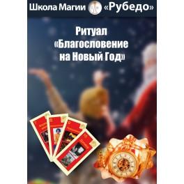 Ритуал Благословения на Новый Год (Рубедо) — электронная книга