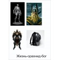 Биоскафандр 2 — Жизнь-Арахнид-Бог— флешка-артефакт