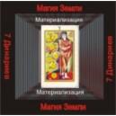 Семерка Динариев - аудио CD
