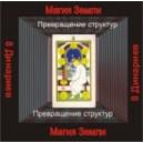 Восьмерка Динариев - аудио CD