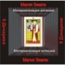 Девятка Динариев - аудио CD