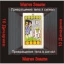 Десятка Динариев - аудио CD