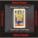 Двойка Динариев - аудио CD