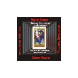 Рыцарь Динариев - аудио CD
