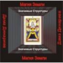 Дама Динариев - аудио CD