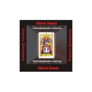 Король Динариев - аудио CD