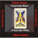 Туз Динариев - аудио CD