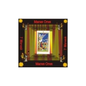 Семерка Мечей - аудио CD