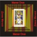 Дама Мечей - аудио CD