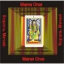 Король Мечей - аудио CD