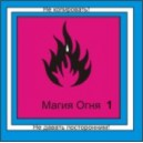 Магия Огня 1 - аудио CD
