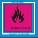 Магия Огня 2 - аудио CD