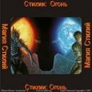 Стихия Огонь - аудио CD