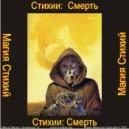 Стихия Смерти - аудио CD
