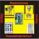 Психоимплантанты 2 - компьютерный CD