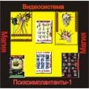 Психоимплантанты 1 - компьютерный CD