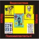 Психоимплантанты 4 - компьютерный CD