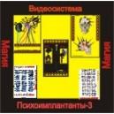 Психоимплантанты 3 - компьютерный CD